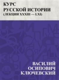Kurs russkoj istorii (Lekcii XXXIII - LXI)