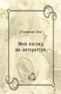 Moj vzglyad na literaturu (in Russian Language)