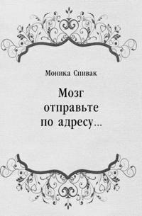 Mozg otprav'te po adresu... (in Russian Language)