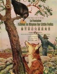La Fontaine: Fables in Rhymes for Little Folks (Traditional Chinese): 09 Hanyu Pinyin with IPA Paperback Color