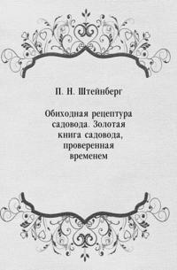 Obihodnaya receptura sadovoda. Zolotaya kniga sadovoda  proverennaya vremenem (in Russian Language)