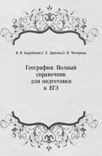 Geografiya. Polnyj spravochnik dlya podgotovki k EGE (in Russian Language)