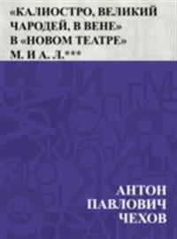 Kaliostro, velikij charodej, v Vene v &quote;Novom teatre&quote; M. i A. L.***