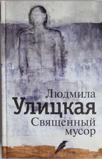 Ulitzkaja, L: Svjaschennyj musor: rasskazy, esse