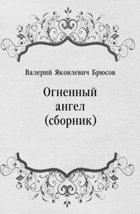 Ognennyj angel (sbornik) (in Russian Language)
