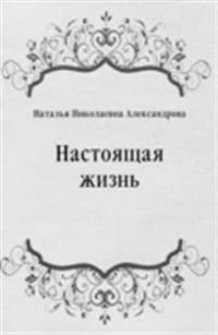 Nastoyacshaya zhizn' (in Russian Language)