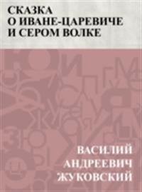 Skazka o Ivane-careviche i Serom Volke