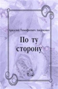 Po tu storonu (in Russian Language)