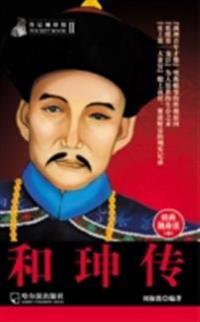 He Shen Biography