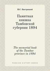 The Memorial Book of the Tambov Province in 1894