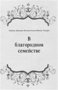 V blagorodnom semejstve (in Russian Language)