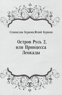 Ostrov Rus' 2  ili Princessa Leokady (in Russian Language)