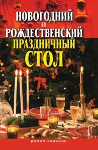 Novogodnij i Rozhdestvenskij prazdnichnyj stol (in Russian Language)