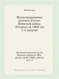 Illustrated Chronicle of the Russian-Japanese War. Annals of the 1904, Editions of 1-4