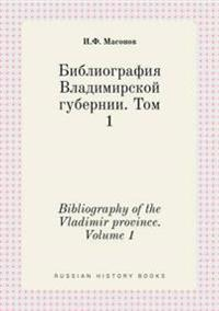 Bibliography of the Vladimir Province. Volume 1