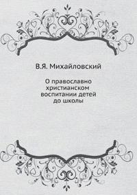 O Pravoslavno-Hristianskom Vospitanii Detej Do Shkoly