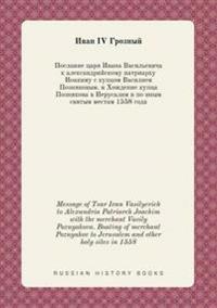 Message of Tsar Ivan Vasilyevich to Alexandria Patriarch Joachim with the Merchant Vasily Poznyakova. Boating of Merchant Poznyakov to Jerusalem and Other Holy Sites in 1558
