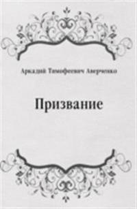 Prizvanie (in Russian Language)