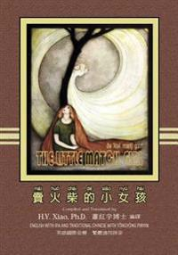 The Little Match Girl (Traditional Chinese): 08 Tongyong Pinyin with IPA Paperback Color