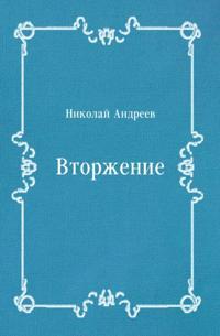 Vtorzhenie (in Russian Language)