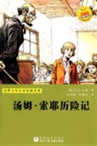 Adventures of Tom Sawyer (Chinese Edition)