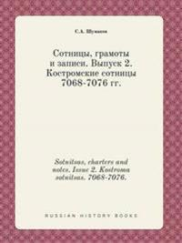 Sotnitsas, Charters and Notes. Issue 2. Kostroma Sotnitsas. 7068-7076.