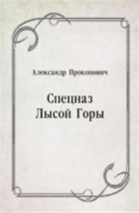 Specnaz Lysoj Gory (in Russian Language)