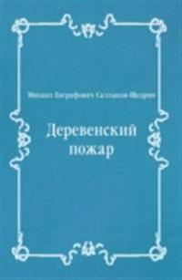 Derevenskij pozhar (in Russian Language)