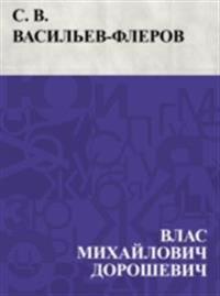 S. V. Vasil'ev-Flerov