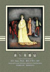 Dick Whittington (Traditional Chinese): 08 Tongyong Pinyin with IPA Paperback Color