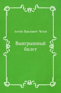 Vyigryshnyj bilet (in Russian Language)