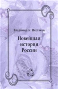 Novejshaya istoriya Rossii (in Russian Language)
