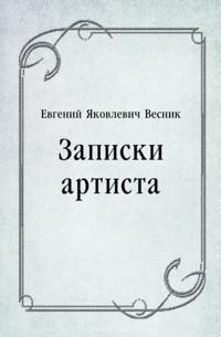 Zapiski artista (in Russian Language)