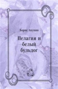 Pelagiya i belyj bul'dog (in Russian Language)