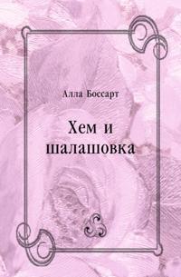 Hem i shalashovka (in Russian Language)