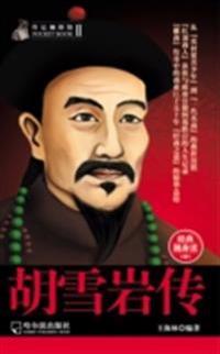 Biography of Hu Xueyan