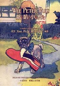 Wee Peter Pug (Traditional Chinese): 02 Zhuyin Fuhao (Bopomofo) Paperback Color