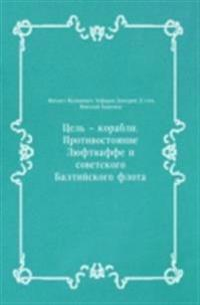 Cel' - korabli. Protivostoyanie Lyuftvaffe i sovetskogo Baltijskogo flota (in Russian Language)