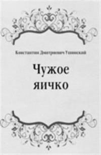 CHuzhoe yaichko (in Russian Language)