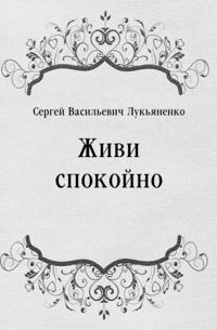ZHivi spokojno (in Russian Language)