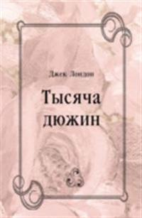 Tysyacha dyuzhin (in Russian Language)