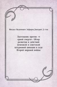 Laptezhnik protiv &quote;chernoj smerti&quote;. Obzor razvitiya i dejstvij nemeckoj i sovetskoj shturmovoj aviacii v hode Vtoroj mirovoj vojny (in Russian Language)