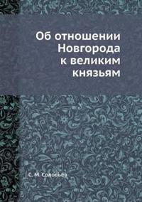 OB Otnoshenii Novgoroda K Velikim Knyazyam