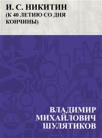 I. S. Nikitin (K 40 letiju so dnja konchiny)