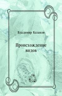 Proishozhdenie vidov (in Russian Language)