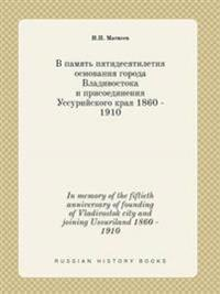 In Memory of the Fiftieth Anniversary of Founding of Vladivostok City and Joining Ussuriland 1860 - 1910