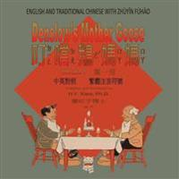 Denslow's Mother Goose, Volume 1 (Traditional Chinese): 02 Zhuyin Fuhao (Bopomofo) Paperback Color