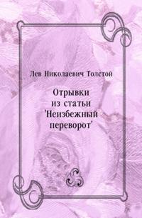 Otryvki iz stat'i 'Neizbezhnyj perevorot' (in Russian Language)
