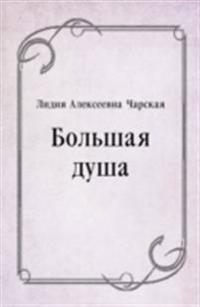 Bol'shaya dusha (in Russian Language)