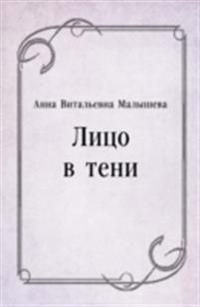 Lico v teni (in Russian Language)